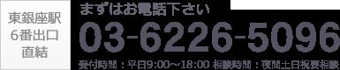 東銀座駅6番出口直結 まずはお電話ください 03-6226-5096 受付時間:平日9:00?18:00 相談時間:夜間土日祝要相談