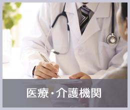 医療・介護機関