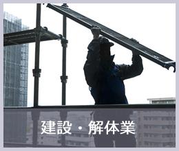 建設・解体業